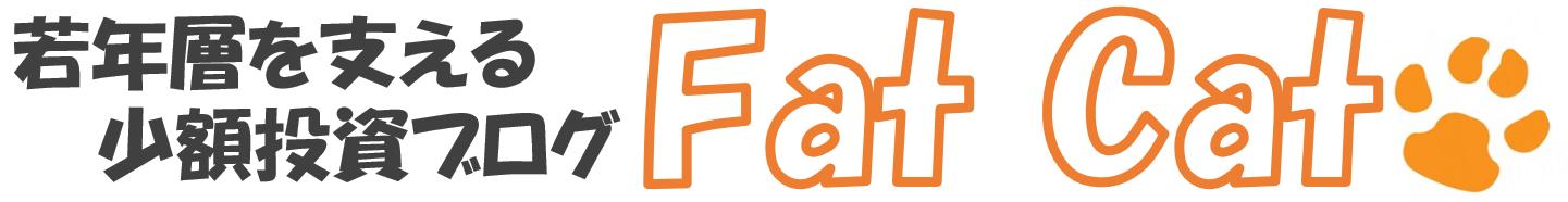 Fat Cat:若年層を支える少額投資ブログ
